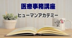 ヒューマンアカデミーの医療事務講座