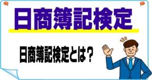 日商簿記検定