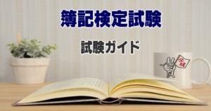 簿記の試験ガイド