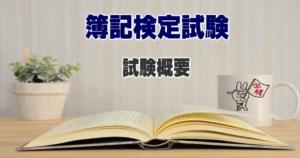 簿記の試験概要