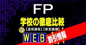 FP(ファイナンシャルプランナー)の学校ランキング