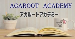 アガルートアカデミーニュース