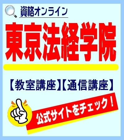 東京法経学院の公式サイトへ