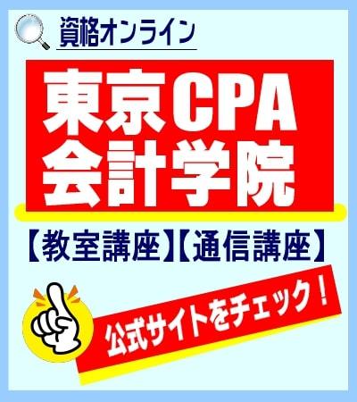 東京CPA会計学院の公式サイトへ