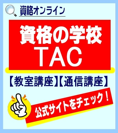 資格の学校TACの公式サイトへ