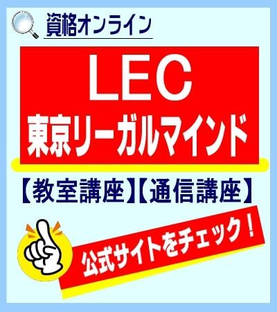 LEC東京リーガルマインドの公式サイトへ